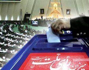 پیروزی اکثریت نامزدهای اصلاح طلب در دور دوم انتخابات مجلس/ این خبر تکمیل میشود