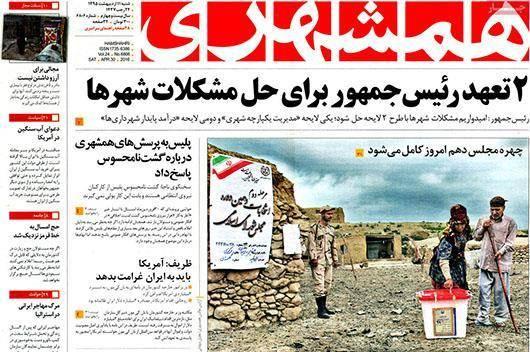 تصاویر: روزنامههای شنبه، ۱۱ اردیبهشت