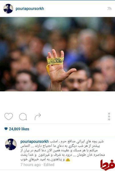 درخواست پورسرخ از مردم برای مدافعان حرم +عکس