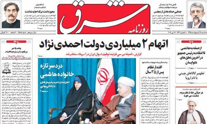 عکس/ صفحه  اول امروز روزنامه ها، سه شنبه 28 اردیبهشت، 17 می (به روز شد)
