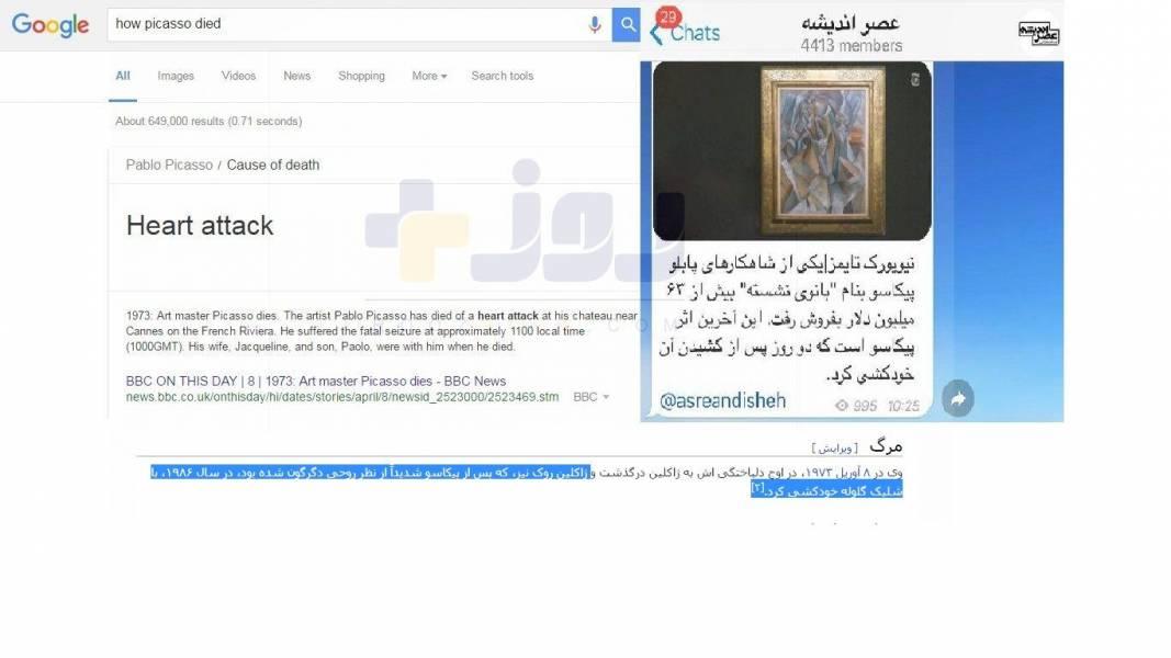 اوج اطلاعات نزدیکان حسین شریعتمداری در روزنامه کیهان چه قدر است؟ + عکس