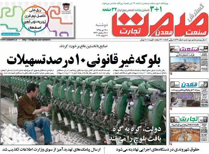 عکس/ صفحه اول امروز روزنامه ها، دوشنبه 14 تیر، 4 July (به روز شد)