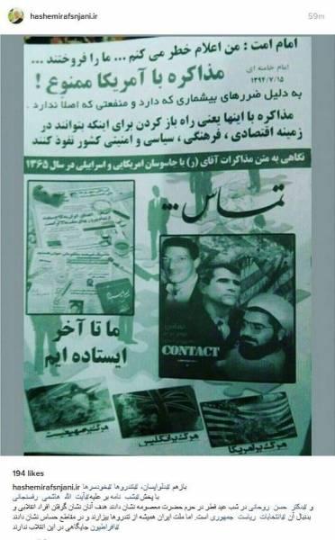 توزیع شبنامه علیه روحانی و آیتالله هاشمی در شب عید فطر + عکس