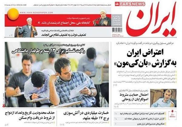 تصاویر: صفحه اول روزنامههای سهشنبه ۲۲ تیر