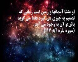 چه روزهایی را «یوم الله» مینامند؟