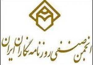 انجمن صنفی روزنامهنگاران ایران با انتشار نامهای سرگشاده به رییس جمهور خواستار عملی شدن وعده ایشان در بازگشایی این انجمن شد