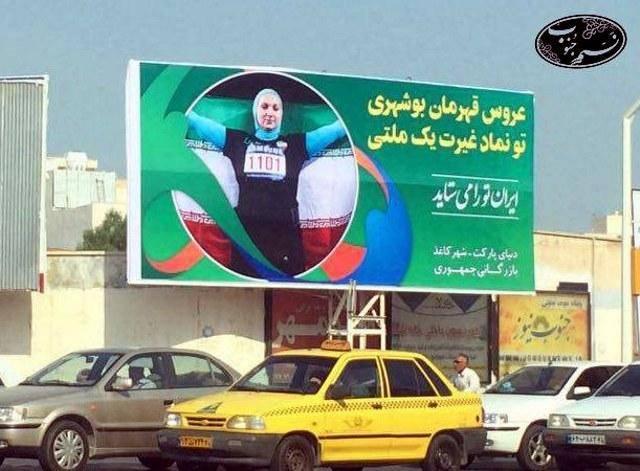 بنر حمایت از غیرت ورزشکار ایرانی - بلاروسی، لیلا رجبی (تصویر)