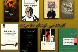کتابها از نقد و نظر محققان درباره کودتای ٢٨ مرداد سخن میگویند