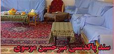 روزنامه کلمه؛ ۱۵ شهریور ۱۳۹۵