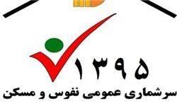 سرشماری اینترنتی نفوس و مسکن ۹۵ شروع شد