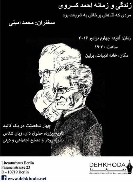 """برلین: """"زندگی و زمانه احمد کسروی""""، سخنرانی محمد امینی، چهارم نوامبر"""