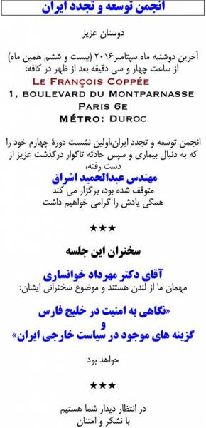 """پاریس: """"نگاهی به امنیت در خلیج فارس و گزینههای سیاست خارجی ایران""""، سخنرانی مهرداد خوانساری، ۲۶ سپتامبر"""