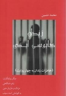 """در معرفی """"زندان؛ کابوسی ابدی""""، کتاب خاطرات زندان محمد متین، اسد سیف"""