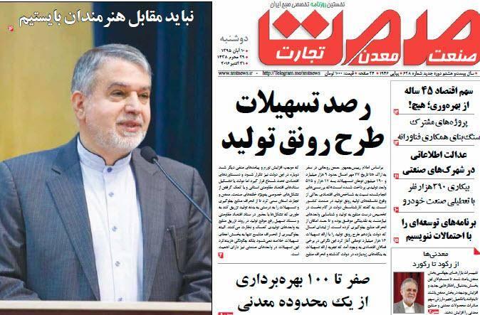 عکس/ صفحه اول امروز روزنامه ها، دوشنبه 10  آبان، 31 اکتبر (به روز شد)