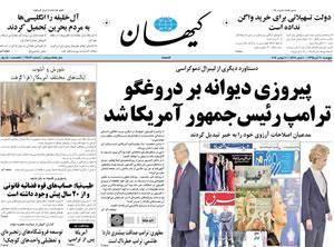 کنایه جدید روزنامه کیهان به اصلاحطلبان به بهانه پیروزی ترامپ در انتخابات آمریکا