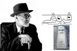 ارادت سیاستمدار عصر پهلوی به سعدی؛ اقبال ناشران به قلم ادیبانه ذکاءالملک