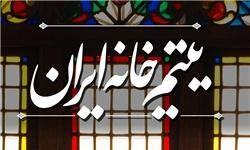 رونمایی از پوستر جدید فیلمی درباره کشتار 9 میلیون ایرانی