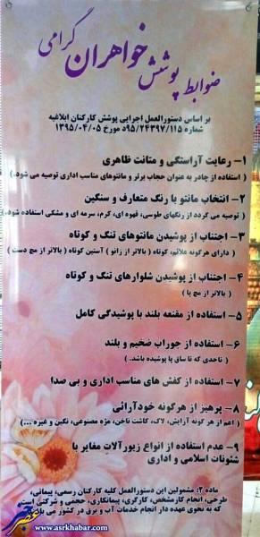 ضوابط پوشش خواهران گرامی در وزارت نیرو (تصویر)