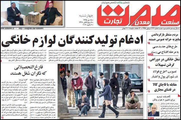 عکس/ صفحه اول امروز روزنامه ها، چهارشنبه 15 دی، 4 ژانویه (به روز شد)
