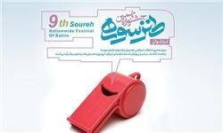 اختتامیه نهمین جشنواره طنز سوره لغو شد
