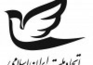 پیام تسلیت حزب اتحاد ملت ایران اسلامی بمناسبت حادثه دلخراش پلاسکو و شهادت جمعی از آتش نشان ها