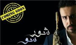 آلبوم موسیقی «شورسو» با محوریت دریاچه ارومیه منتشر میشود