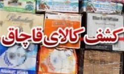 کشف کالای قاچاق به ارزش 88 میلیارد و 500 میلیون در استان خوزستان