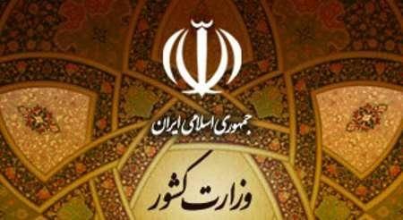 اطلاعیه وزارت کشور در خصوص شرایط ناشی از بارش برف و سرمای شدید در جاده های مواصلاتی تهران و شمال کشور