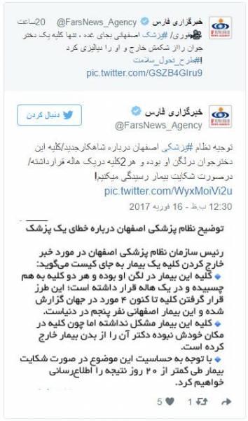خطای پزشکی در اصفهان: کلیه بیمار به اشتباه از بدنش خارج شد/ توضیح  نظام پزشکی اصفهان
