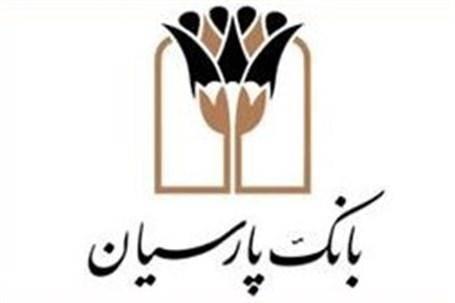 بانک پارسیان رتبه سوم بانکهای کشور را کسب کرد