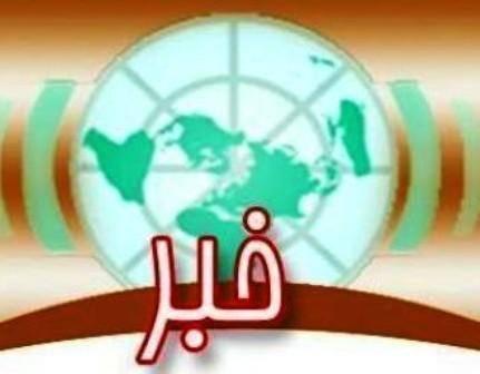 برنامه های خبری سوم فروردین در چهارمحال و بختیاری