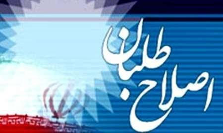 انتخاب هیات رییسه شورای هماهنگی احزاب اصلاح طلب