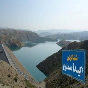 هشدار شرکت آب منطقه ای خراسان شمالی به بازدیدکنندگان سدها / ماهیگیری و شنا در سدهای خراسان شمالی ممنوع است