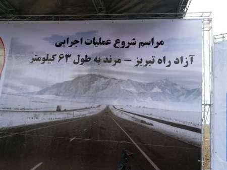 آغاز عملیات اجرایی قطعه اول آزادراه تبریز-  بازرگان