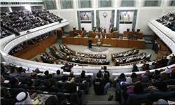 دادگاه قانون اساسی کویت صحت انتخابات پارلمان را تأیید کرد
