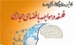 اساتید فلسفه اسلامی از بود یا نبود «فضای مجازی» گفتند/ لزوم توجه به حکمت متعالیه صدرایی در فضای مجازی