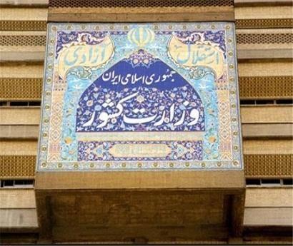 اطلاعیه وزارت کشور درباره جزئیات وقایع تروریستی امروز تهران