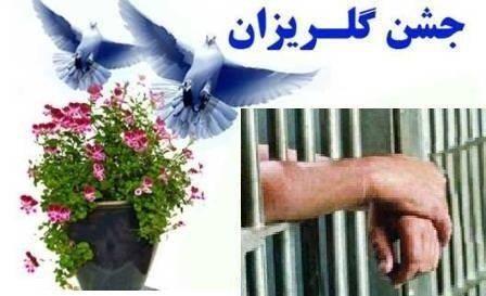 گل ریزان بیجار مقدمات آزادی 10 زندانی را فراهم  کرد