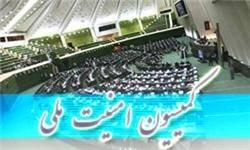 ابعاد حوادث تروریستی تهران با حضور مسئولان امنیتی و اطلاعاتی در کمیسیون امنیت ملی بررسی میشود