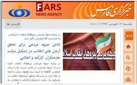 خبرگزاری فارس (سپاه): حوادث راهپیمایی روز قدس  کلا ساختگی است