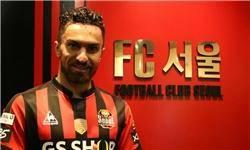 شکست افسی سئول در اولین بازی خالد شفیعی/مدافع ایرانی یک نیمه بازی کرد