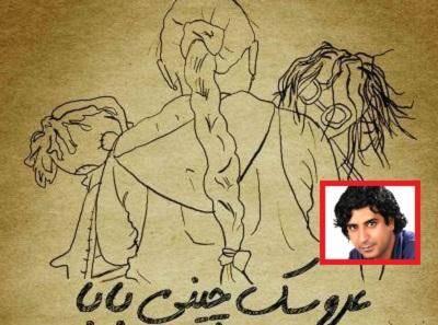 انیمیشین کارگردان شیرازی نامزد بهترین فیلم جشنواره لس آنجلس آمریکا شد