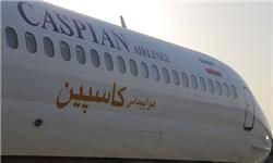 فرود اضطراری هواپیمای تهران-شیراز کاسپین در اصفهان/ انتقال مسافران با هواپیمای جایگزین