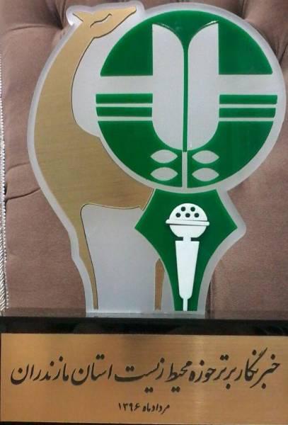 ایرنای مازندران رسانه برتر زیست محیطی شد