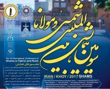 سومین همایش بین المللی شمس و مولانا مهرماه برگزار می شود