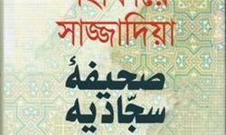 انتشار کتاب صحیفه سجادیه به زبان بنگالی