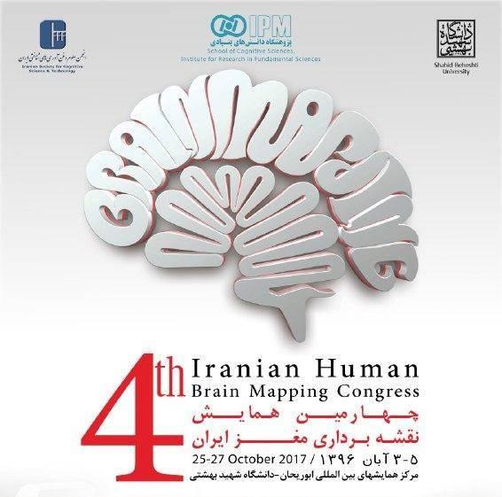 برگزاری همایش نقشه برداری مغز با ارائه روش های نوین تشخیصی و درمانی