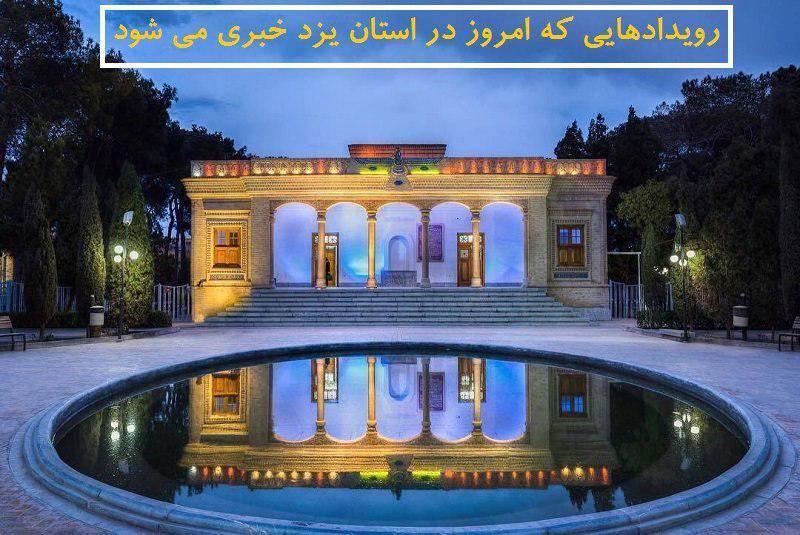 برنامه های خبری سه شنبه یزد/ آغاز نشست بین المللی اقلیم و آب
