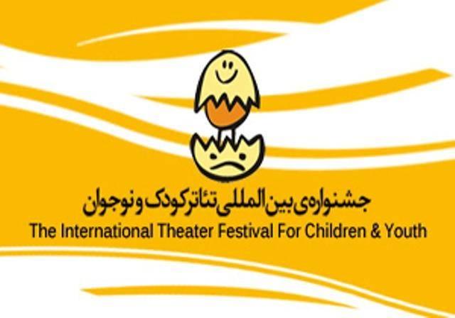 هیات انتخاب بخش خیابانی و خردسال جشنواره کودک و نوجوان معرفی شد