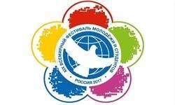 فستیوالی که با امضای «پوتین» برگزار میشود/ حضور نمایندگان ۱۵۰ کشور در روسیه